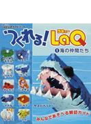 つくれる!LaQ 1 海の仲間たち