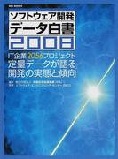 ソフトウェア開発データ白書 2008 IT企業2056プロジェクト定量データが語る開発の実態と傾向 (SEC BOOKS)