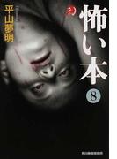 怖い本 8 (ハルキ・ホラー文庫)