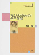 育児力形成をめざす母子保健 (PHNブックレット)