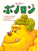 森の戦士ボノロン 2 よっぱらいのゴンの巻 (ポラメルブックス)