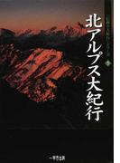 北アルプス大紀行 北アルプスの歴史とロマン (「信州の大紀行」シリーズ)