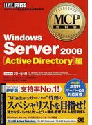 Windows Server 2008〈Active Directory〉編 試験番号70−640 (MCP教科書)