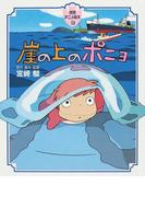 崖の上のポニョ (徳間アニメ絵本)