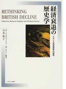 経済衰退の歴史学 イギリス衰退論争の諸相