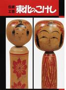 東北のこけし 伝統工芸