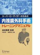 スーパーローテイターのための内視鏡外科手術トレーニングマニュアル