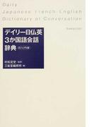 デイリー日仏英3か国語会話辞典 カジュアル版