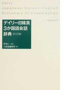 デイリー日韓英3か国語会話辞典 カジュアル版