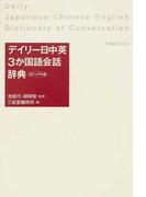 デイリー日中英3か国語会話辞典 カジュアル版