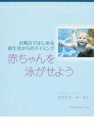 赤ちゃんを泳がせよう お風呂ではじめる新生児からのスイミング