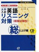 大学入試英語リスニング対策 模擬試験型 総仕上げ編 (大学入試即解セミナー)