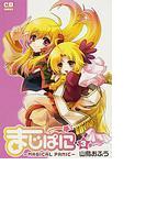 まじぱに(コミデジコミックス) 3巻セット