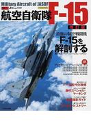 航空自衛隊F−15 改訂版 (イカロスMOOK 自衛隊の名機シリーズ)