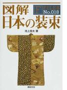 図解日本の装束 (F FILES)