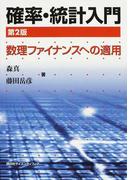 確率・統計入門 数理ファイナンスへの適用 第2版