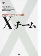 Xチーム 分散型リーダーシップの実践