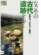 なごやの古代遺跡を歩く (爽BOOKS)