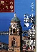 興亡の世界史 What is Human History? 08 イタリア海洋都市の精神