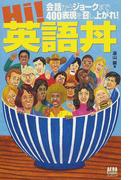 Hi!英語丼 会話からジョークまで400表現を召し上がれ! (AERA Englishブックシリーズ)