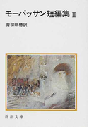モーパッサン短編集 改版 2 (新潮文庫)(新潮文庫)