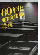 東京大学「80年代地下文化論」講義 (白夜ライブラリー)