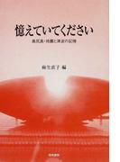 憶えていてください 奥尻島・地震と津波の記憶