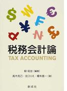 税務会計論
