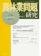 農林業問題研究 第170号(2008年6月)