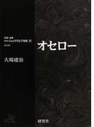オセロー (対訳・注解研究社シェイクスピア選集)