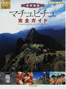 世界遺産マチュピチュ完全ガイド (地球の歩き方BOOKS 地球の歩き方GEM STONE)(地球の歩き方BOOKS)