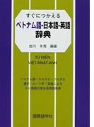 すぐにつかえるベトナム語−日本語−英語辞典 ベトナム語・カタカナ・ひらがな 漢字・ローマ字・英語による3ケ国語日常生活用語辞典