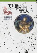天と地の守り人 第1部 (軽装版偕成社ポッシュ 「守り人」シリーズ)