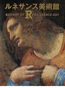 ルネサンス美術館