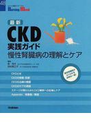 最新CKD実践ガイド 慢性腎臓病の理解とケア (Nursing Mook)