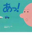 あっ! (はじめての絵本たいむ)