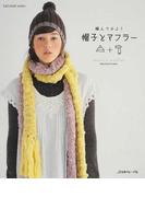 帽子とマフラー (Let's knit series 編んでみよう)