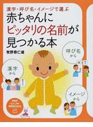 赤ちゃんにピッタリの名前が見つかる本 漢字・呼び名・イメージで選ぶ (PHPビジュアル実用BOOKS)