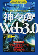神々の「Web3.0」 グーグル、ユーチューブ、SNSの先に何があるのか? 日米総力取材/ティム・オライリーと読み解く「仮想世界」 (Kobunsha Paperbacks)