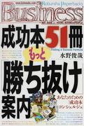 成功本51冊もっと「勝ち抜け」案内 あなたのための「成功本コンシェルジュ」 (Kobunsha Paperbacks Business)