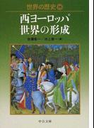 世界の歴史 10 西ヨーロッパ世界の形成 (中公文庫)(中公文庫)