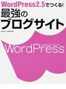 WordPress2.5でつくる!最強のブログサイト