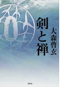 剣と禅 新版 (禅ライブラリー)