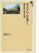モスクワを歩く 都市伝説と地名の由来 (ユーラシア選書)