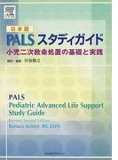 PALSスタディガイド 小児二次救命処置の基礎と実践 日本版