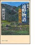 遠野物語 新版 (角川ソフィア文庫)(角川ソフィア文庫)