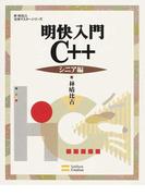 明快入門C++ シニア編 (林晴比古実用マスターシリーズ)(林晴比古実用マスターシリーズ)
