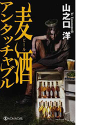 麦酒アンタッチャブル 長編エンターテインメント (ノン・ノベル)(ノン・ノベル)