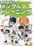 野球選手のメンタルトレーニング 気持ちを切り替え、集中力を高めて勝とう!