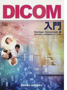 DICOM入門